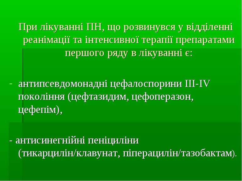 При лікуванні ПН, що розвинувся у відділенні реанімації та інтенсивної терапі...