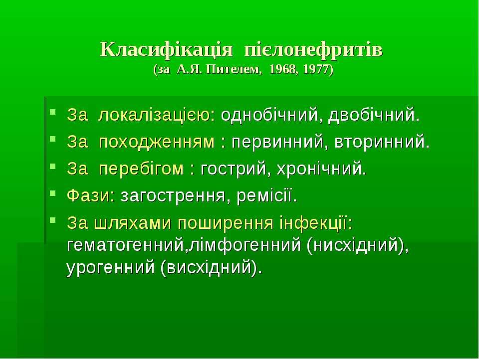 Класифікація пієлонефритів (за А.Я. Пителем, 1968, 1977) За локалізацією: одн...
