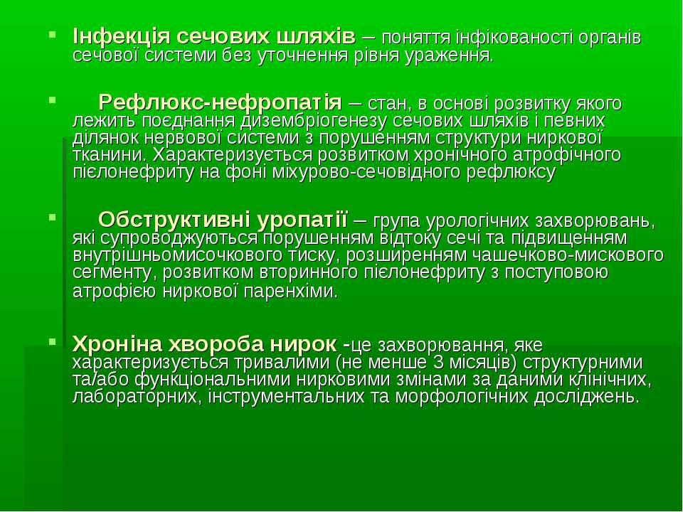 Інфекція сечових шляхів – поняття інфікованості органів сечової системи без у...