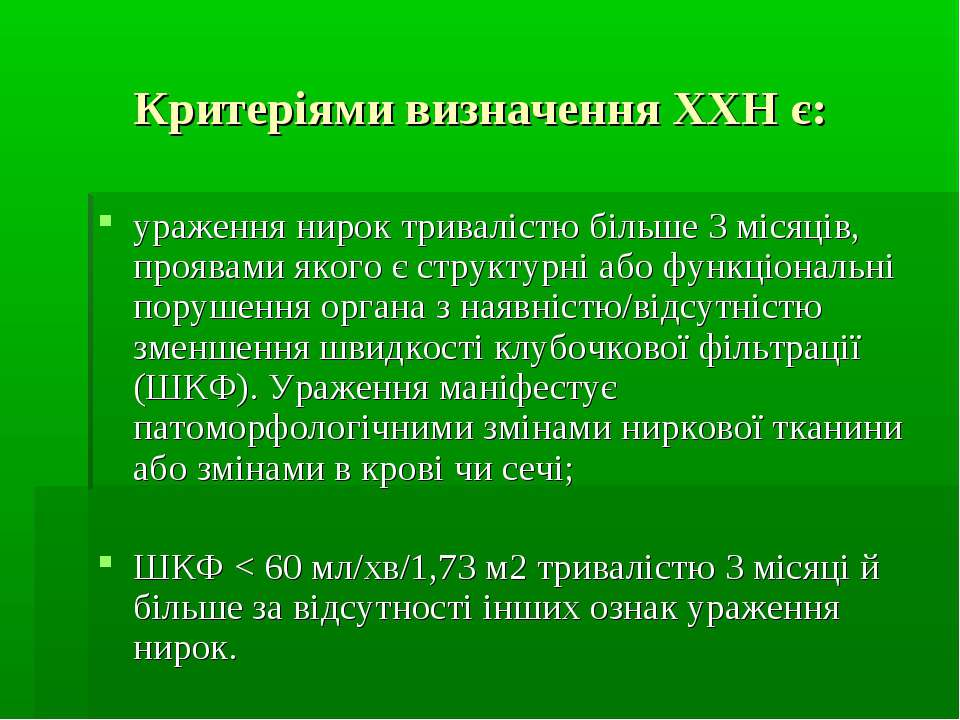 Критеріями визначення ХХН є: ураження нирок тривалістю більше 3 місяців, проя...