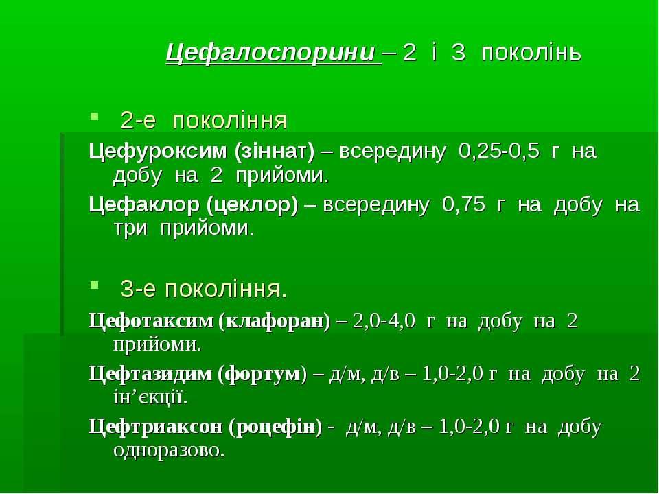 Цефалоспорини – 2 і 3 поколінь 2-е покоління Цефуроксим (зіннат) – всередину ...