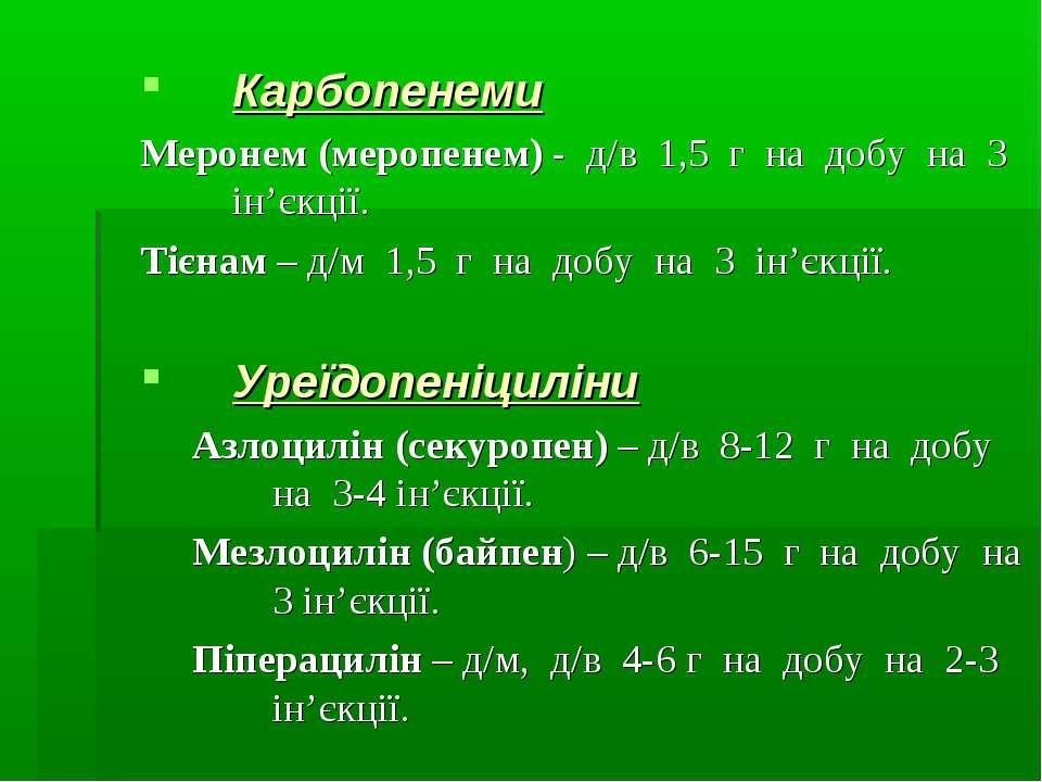 Карбопенеми Меронем (меропенем) - д/в 1,5 г на добу на 3 ін'єкції. Тієнам – д...