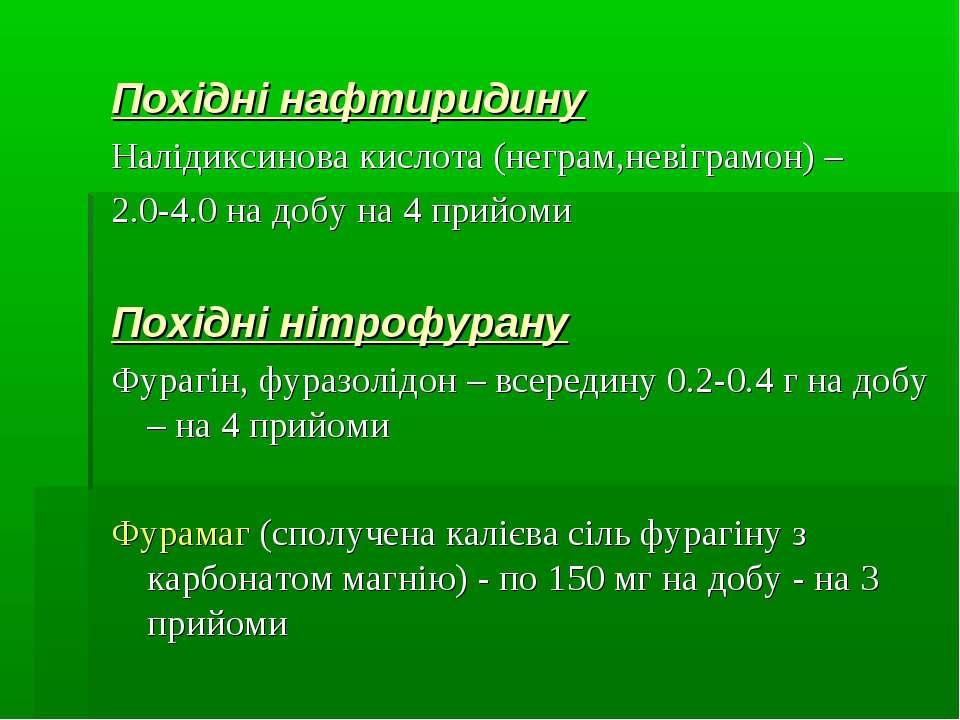 Похідні нафтиридину Налідиксинова кислота (неграм,невіграмон) – 2.0-4.0 на до...