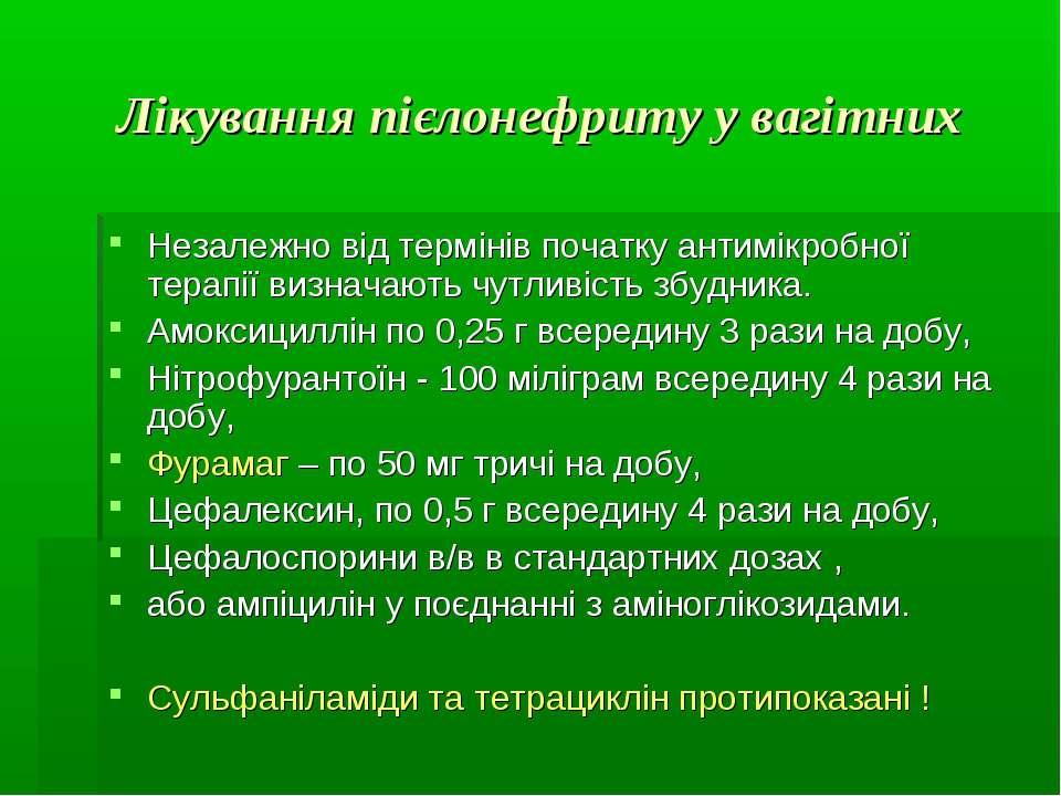 Лікування пієлонефриту у вагітних Незалежно від термінів початку антимікробно...