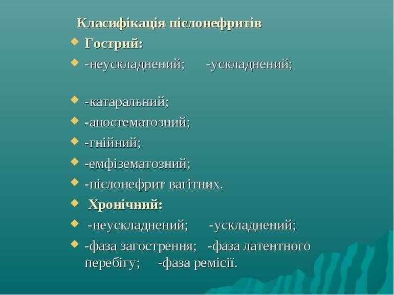 Класифікація пієлонефритів Гострий: -неускладнений; -ускладнений; -катаральни...