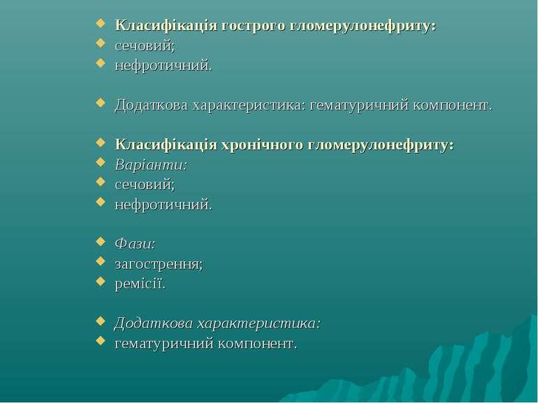 Класифікація гострого гломерулонефриту: сечовий; нефротичний. Додаткова харак...