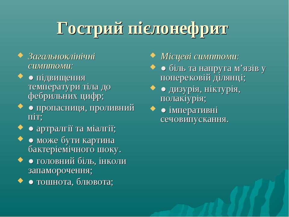Гострий пієлонефрит Загальноклінічні симптоми: ● підвищення температури тіла ...
