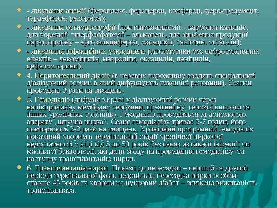 - лікування анемії (фероплекс, фероцерон, конферон, феро-градумент, тардефиро...