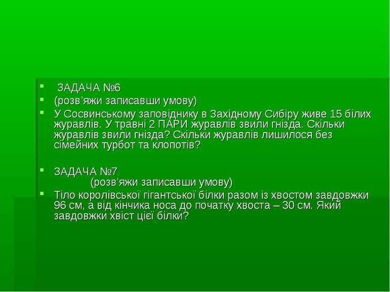 ЗАДАЧА №6 (розв'яжи записавши умову) У Сосвинському заповіднику в Західному С...