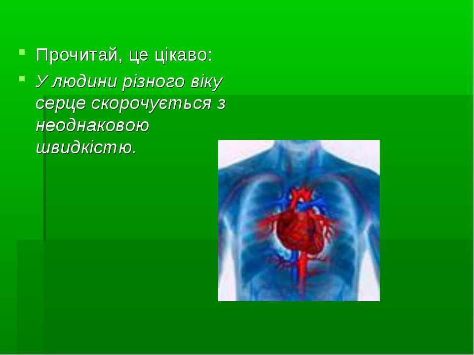 Прочитай, це цікаво: У людини різного віку серце скорочується з неоднаковою ш...