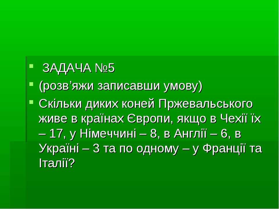 ЗАДАЧА №5 (розв'яжи записавши умову) Скільки диких коней Пржевальського живе ...