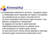 Кіммерійці «споживачами кобилячого молока - називали греки 1) кіммерійці були...