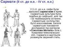 Сармати (II ст. до н.е. - IV ст. н.е.) У II ст. до н.е. скіфи були витіснені ...