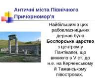 Античні міста Північного Причорномор'я Найбільшим з цих рабовласницьких держ...