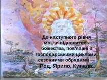 До наступного рівня могли відноситись божества, пов'язані з господарськими ци...