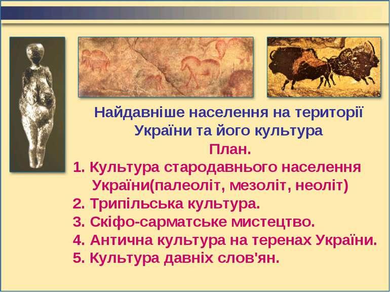 План. 1. Культура стародавнього населення України(палеоліт, мезоліт, неоліт) ...