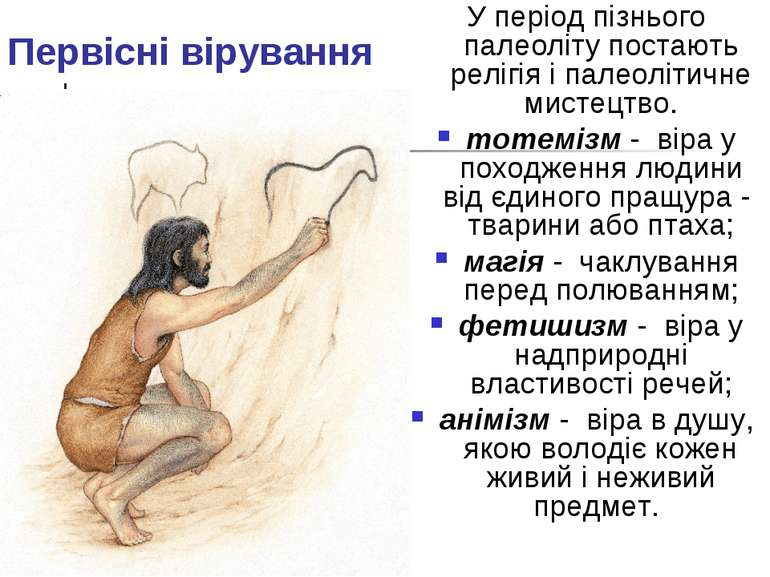 Первісні вірування У період пізнього палеоліту постають релігія і палеолітичн...