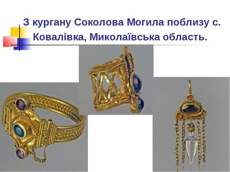 З кургану Соколова Могила поблизу с. Ковалівка, Миколаївська область.