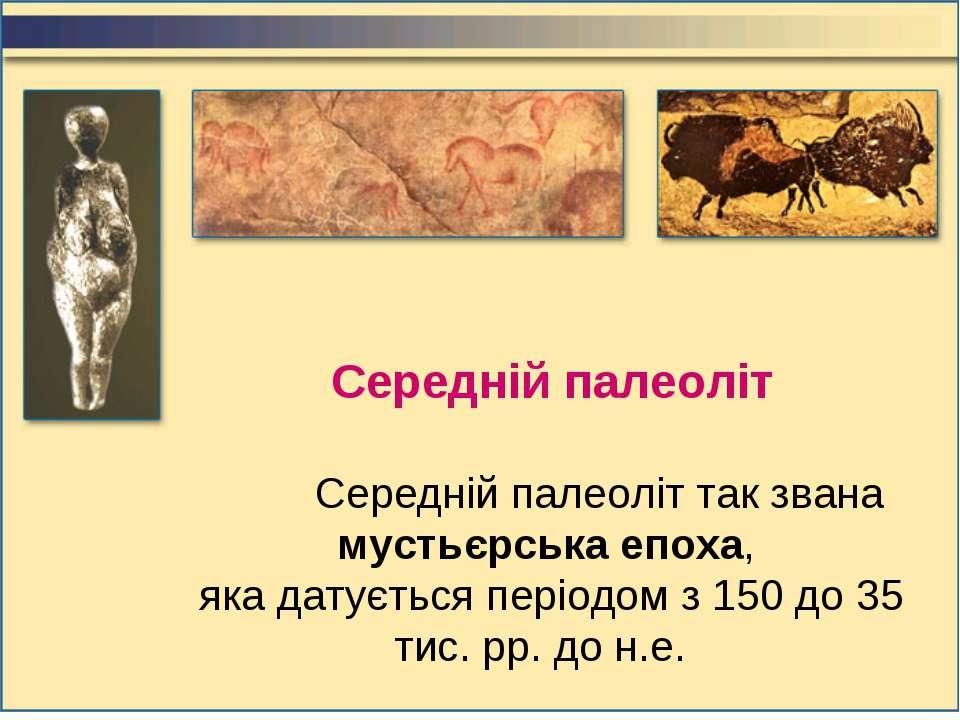 Середній палеоліт Середній палеоліт так звана мустьєрська епоха, яка датуєтьс...