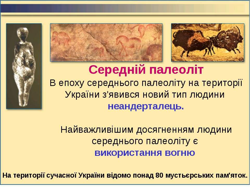 Середній палеоліт В епоху середнього палеоліту на території України з'явився ...