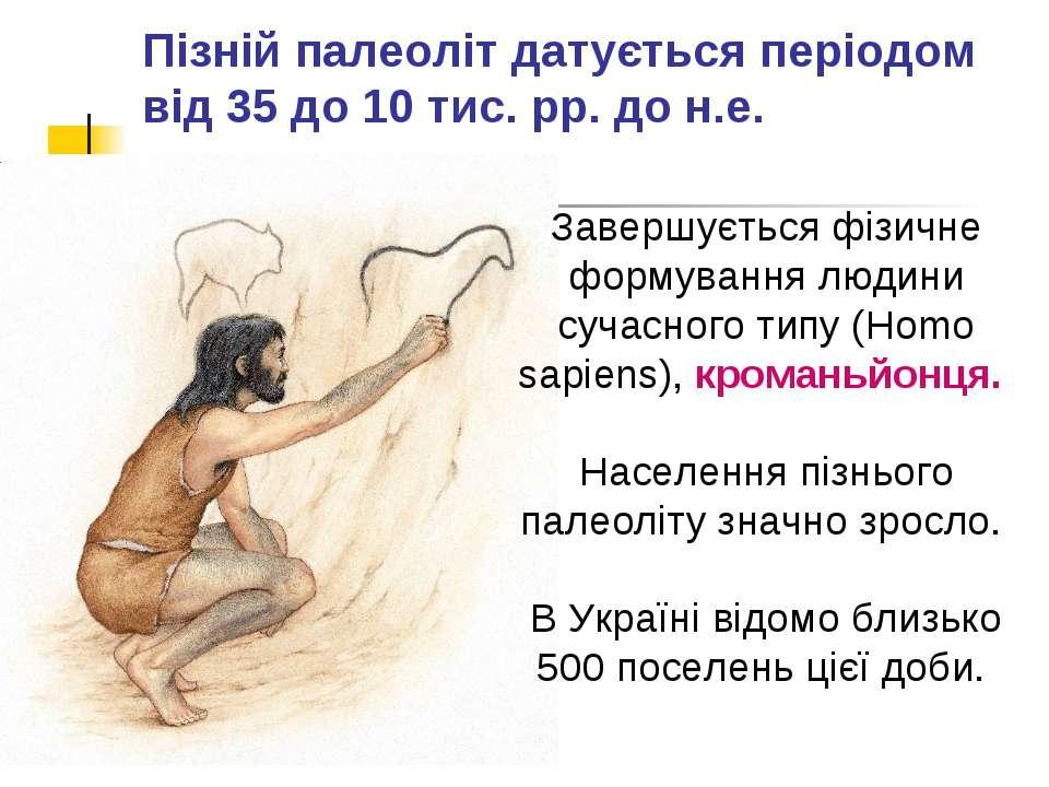 Пізній палеоліт датується періодом від 35 до 10 тис. pp. до н.е. Завершується...