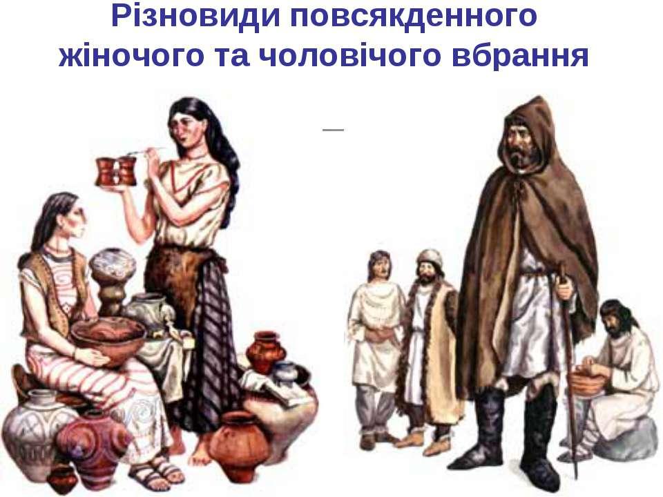 Різновиди повсякденного жіночого та чоловічого вбрання