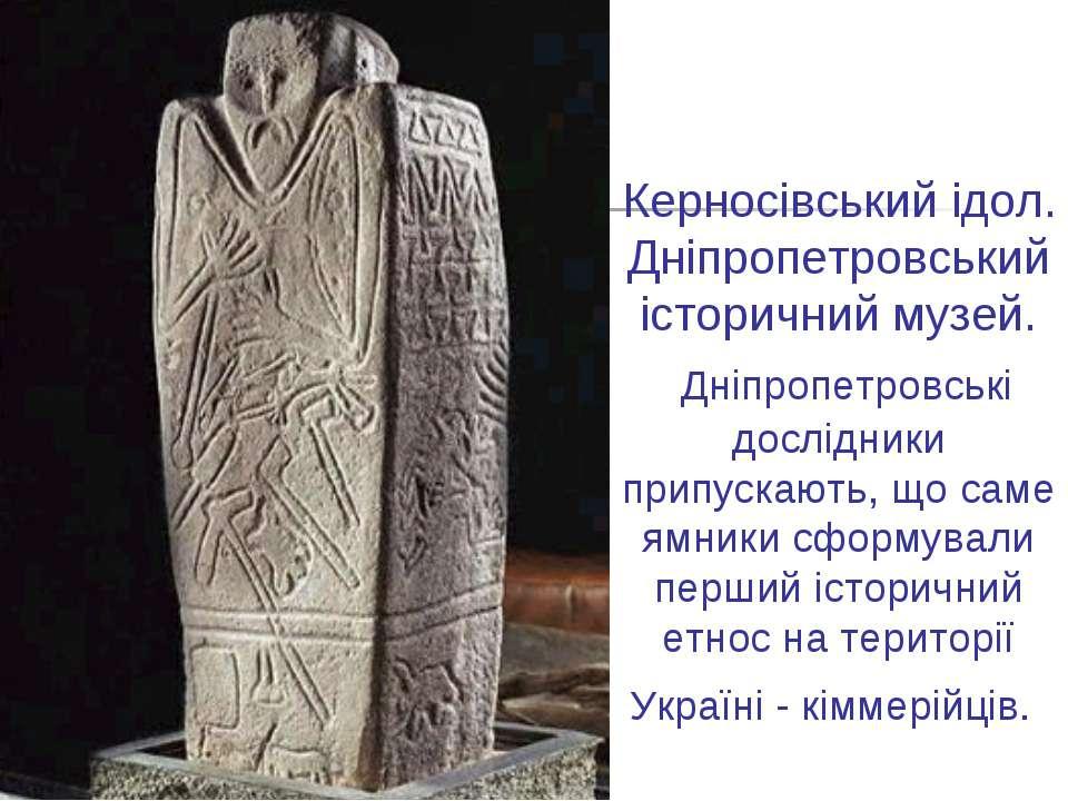 Керносівський ідол. Дніпропетровський історичний музей. Дніпропетровські досл...