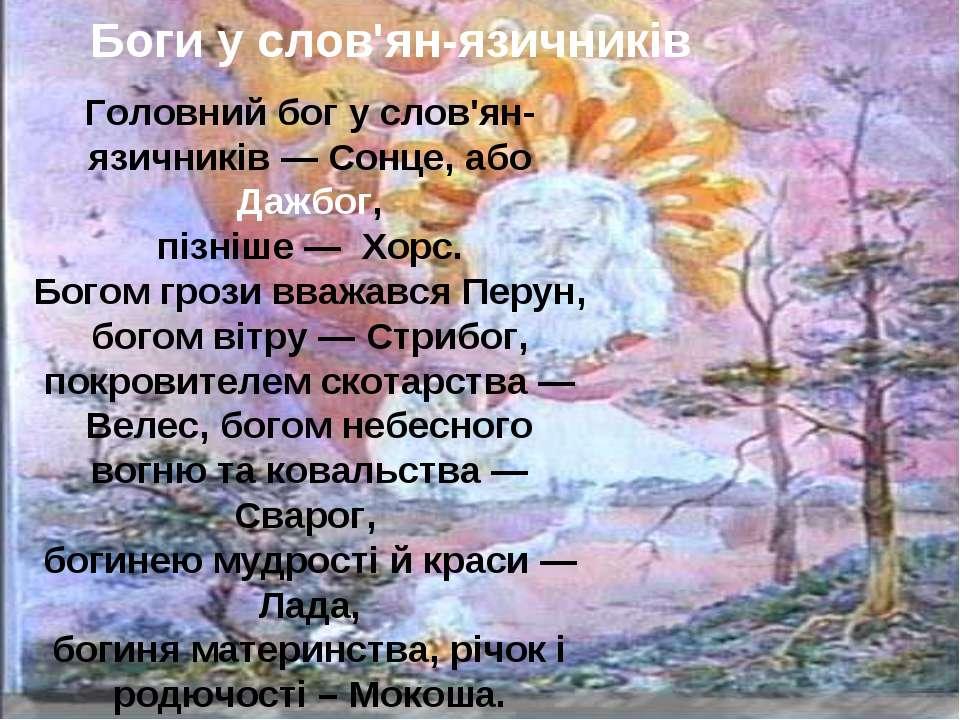 Головний бог у слов'ян-язичників — Сонце, або Дажбог, пізніше — Хорс. Богом г...
