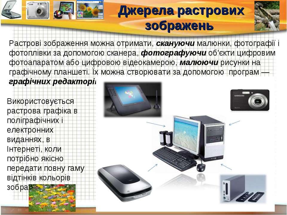 Растрові зображення можна отримати, скануючи малюнки, фотографії і фотоплівки...