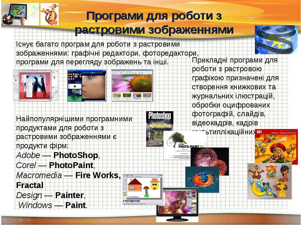 Найпопулярнішими програмними продуктами для роботи з растровими зображеннями ...