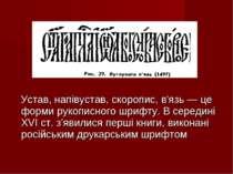Устав, напівустав, скоропис, в'язь — це форми рукописного шрифту. В середині ...