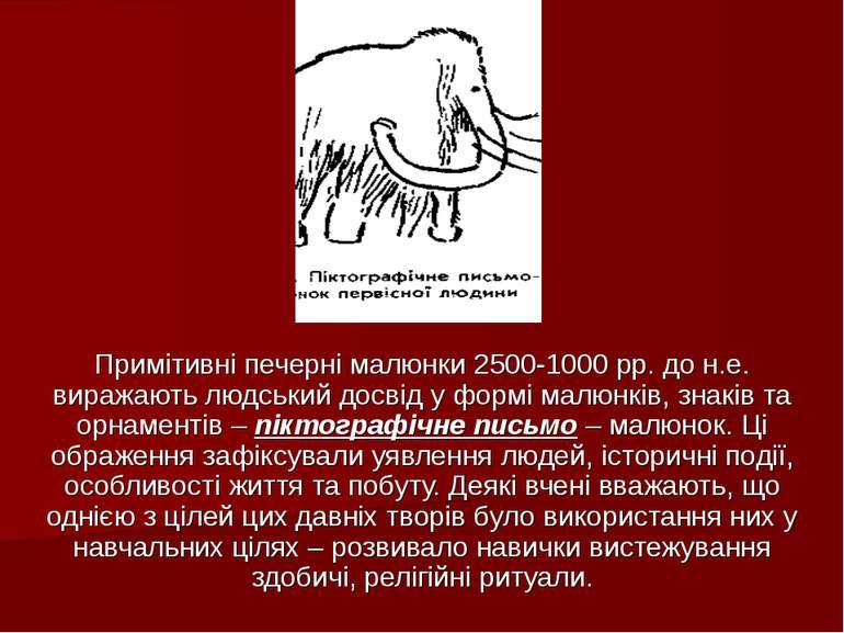 Примітивні печерні малюнки 2500-1000 рр. до н.е. виражають людський досвід у ...