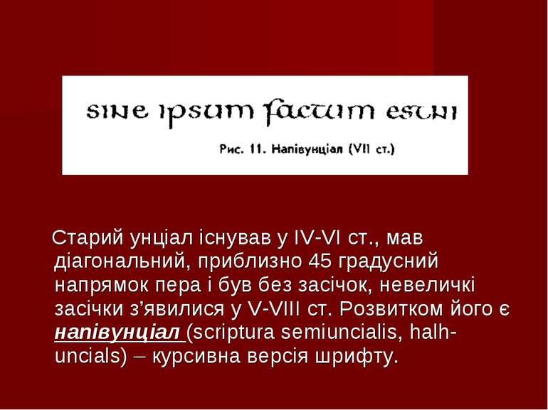 Старий унціал існував у IV-VІ ст., мав діагональний, приблизно 45 градусний н...