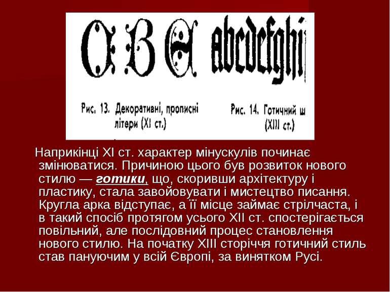 Наприкінці XI ст. характер мінускулів починає змінюватися. Причиною цього був...
