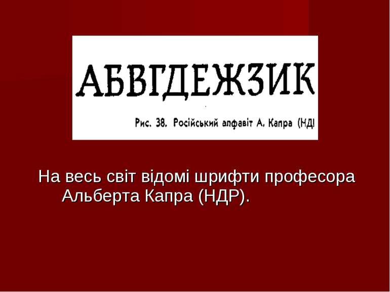 На весь світ відомі шрифти професора Альберта Капра (НДР).