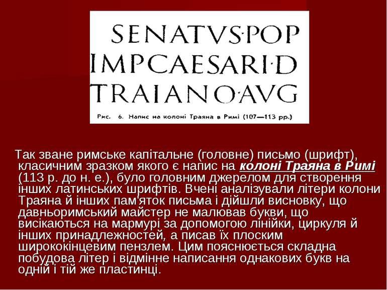 Так зване римське капітальне (головне) письмо (шрифт), класичним зразком яког...