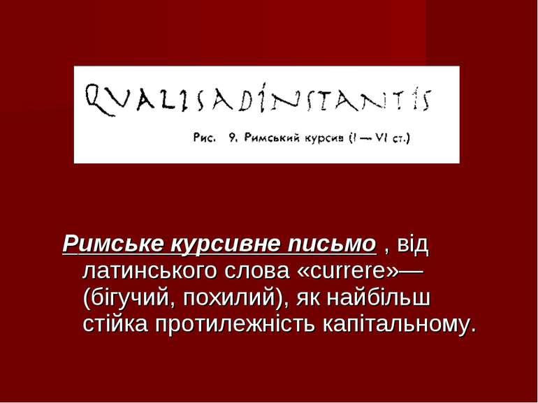 Римське курсивне письмо , від латинського слова «currere»— (бігучий, похилий)...