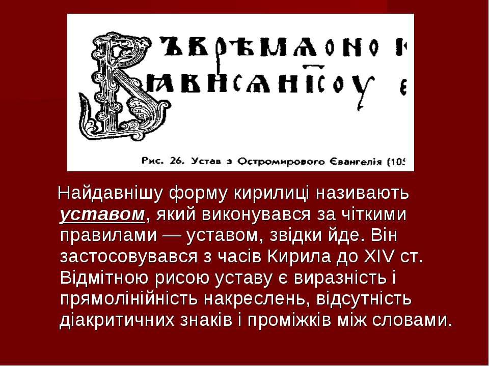 Найдавнішу форму кирилиці називають уставом, який виконувався за чіткими прав...