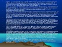 Цікаво, що у священній книзі індійців майя «Чілам Балам» можна знайти пророцт...