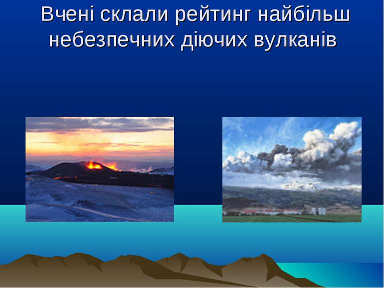 Вчені склали рейтинг найбільш небезпечних діючих вулканів