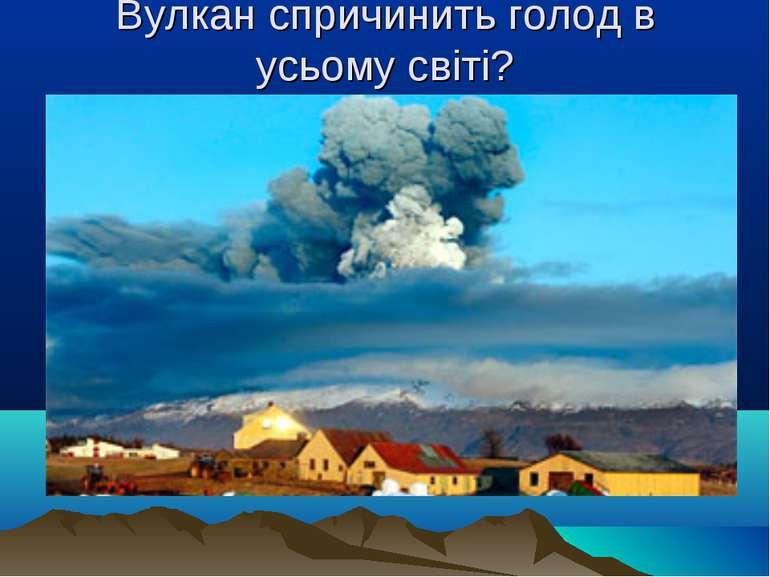 Вулкан спричинить голод в усьому світі?