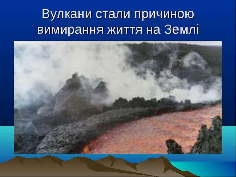 Вулкани стали причиною вимирання життя на Землі