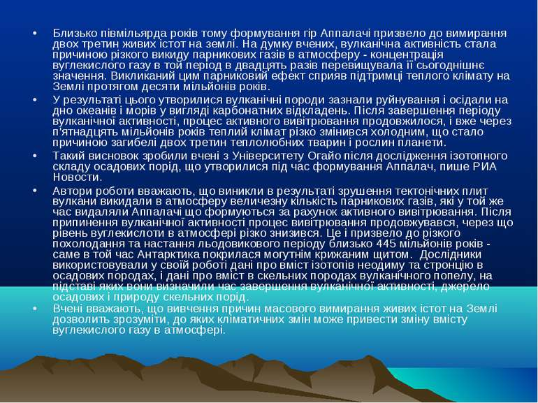 Близько півмільярда років тому формування гір Аппалачі призвело до вимирання ...