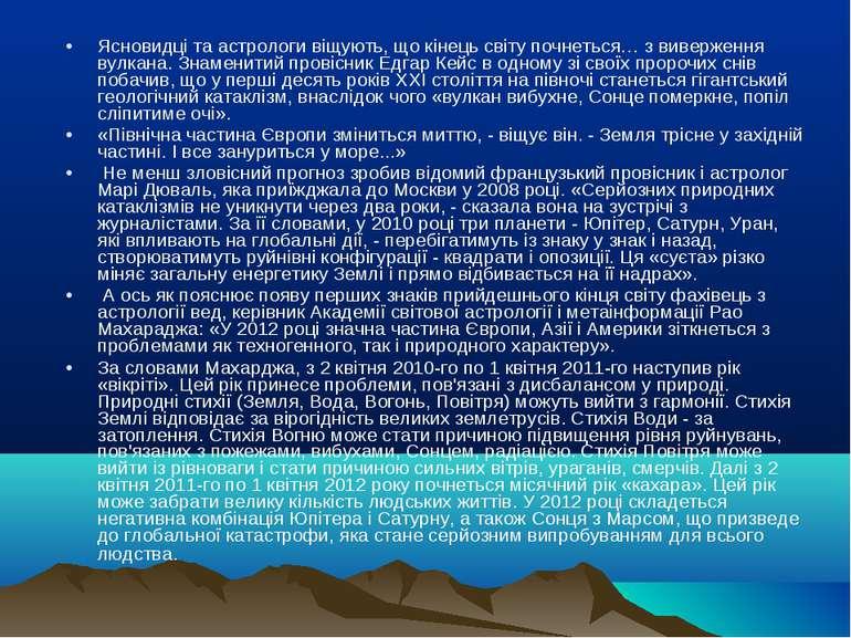 Ясновидці та астрологи віщують, що кінець світу почнеться… з виверження вулка...