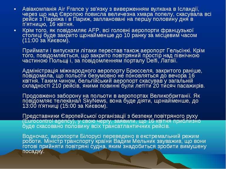 Авіакомпанія Air France у зв'язку з виверженням вулкана в Ісландії, через що ...