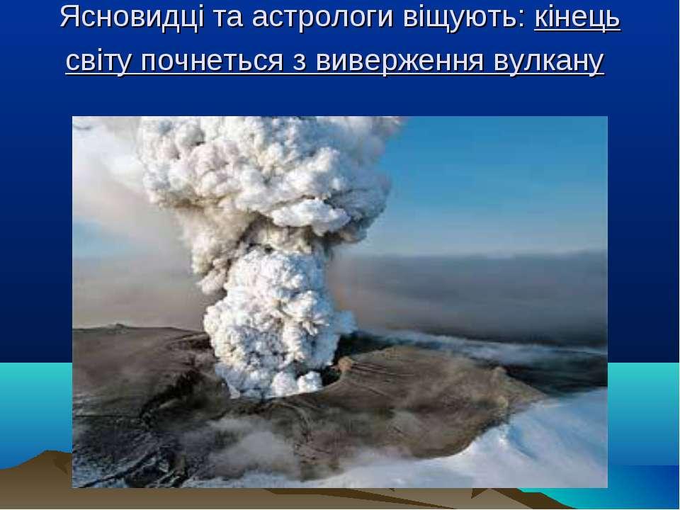 Ясновидці та астрологи віщують: кінець світу почнеться з виверження вулкану