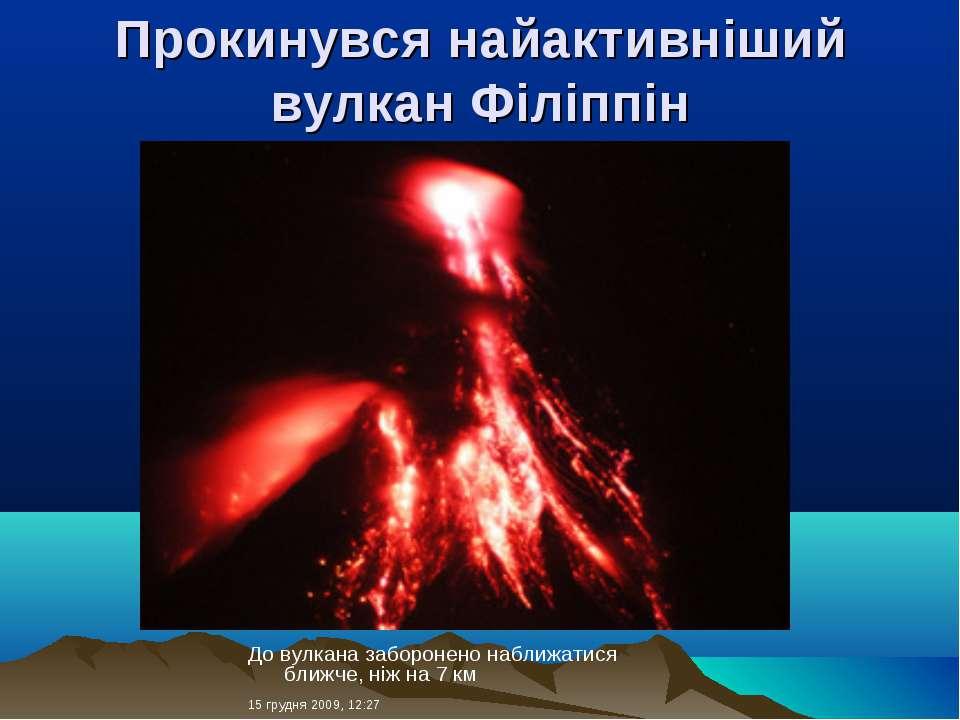 Прокинувся найактивніший вулкан Філіппін До вулкана заборонено наближатися бл...