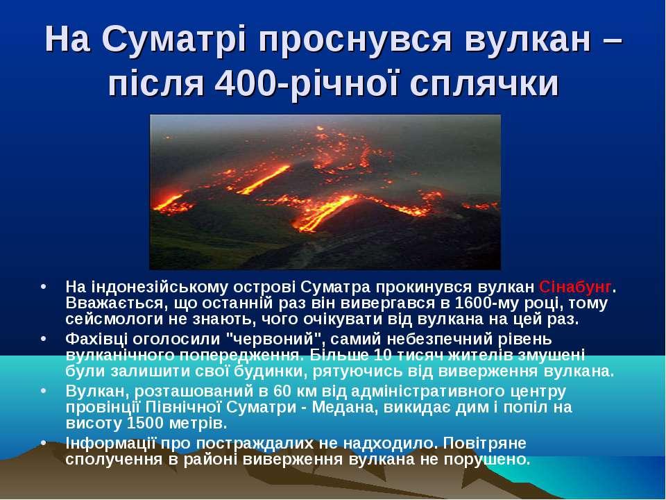 На Суматрі проснувся вулкан – після 400-річної сплячки На індонезійському ост...
