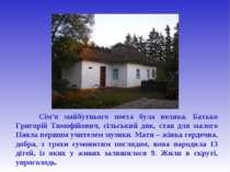 Сім'я майбутнього поета була велика. Батько Григорій Тимофійович, сільський д...