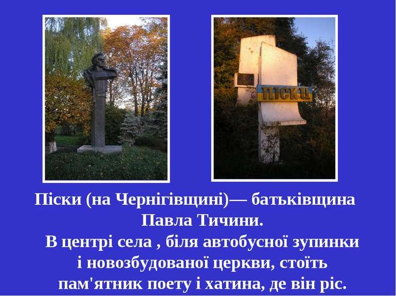 Піски (на Чернігівщині)— батьківщина Павла Тичини. В центрі села , біля автоб...